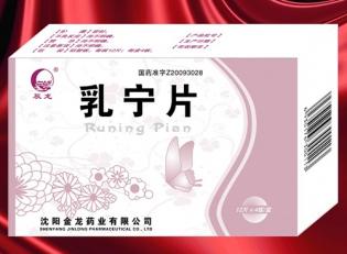 北京乳宁片