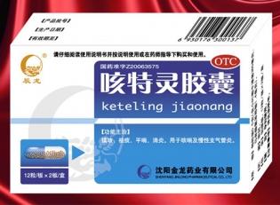 北京咳特灵胶囊