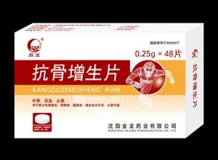 上海抗骨增生片