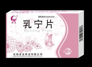 上海乳宁片